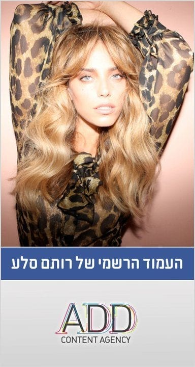 rotem-sela-cute-dp Cute DPs of Jewish Girls – 30 Best Jewish Girls Profile Pics