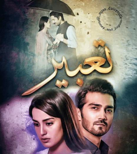 iqra-aziz-drama-tabeer Iqra Aziz Pictures - Journey & Transformation Of Iqra Aziz